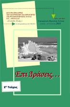 2ο τεύχος - Μάιος - Αύγουστος 2015